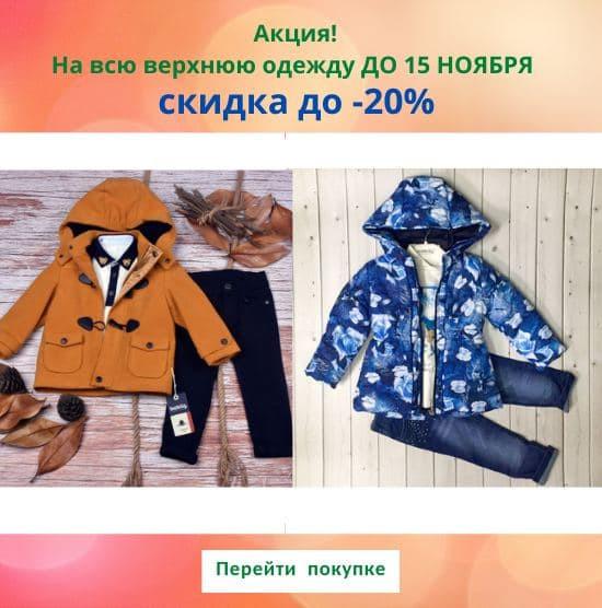 Скидка -20% на всю верхнюю одежду